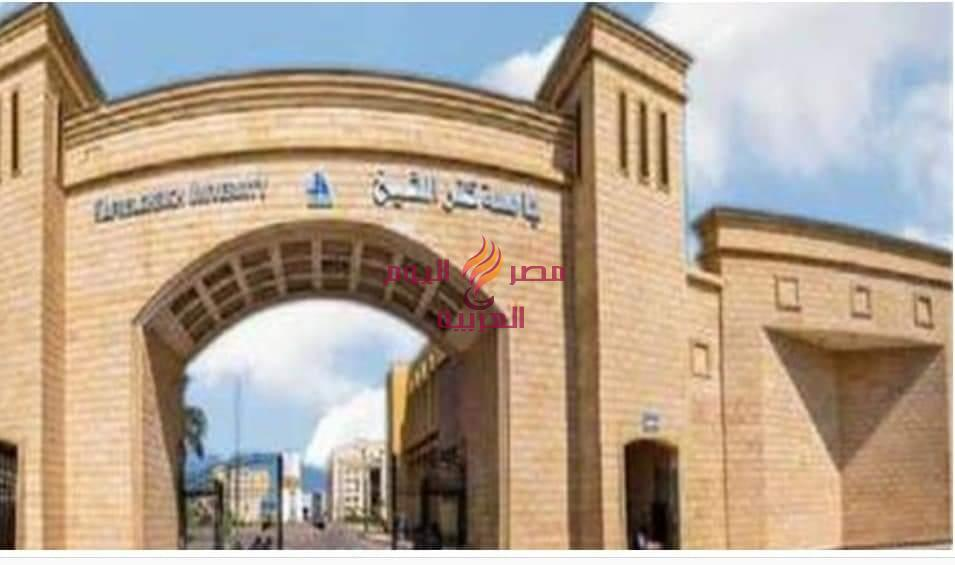 جامعة كفر الشيخ.. الرابع محليا وضمن أفضل 183 جامعة فى تصنيف التايمز الأمريكى