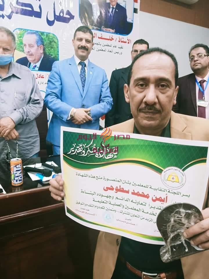 نقابة المعلمين بالدقهلية تحتفل بعيد العلم-مصر اليوم العربية | الدقهلية