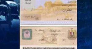 تعرف على عقوبة التأخير في تجديد أو استخراج بطاقة الرقم القومي في القانون الجديد