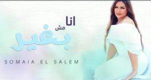 بالفيديو.. سميه سالم تطرح أغنيه «أنا مش بغير» عبر موقع يوتيوب | بالفيديو.. سميه سالم تطرح أغنيه
