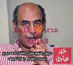 خبر عاجل  إندلاع حريق يلتهم منزل الفنان أحمد بدير بسبب إنفجار جهاز تكييف   عاجل