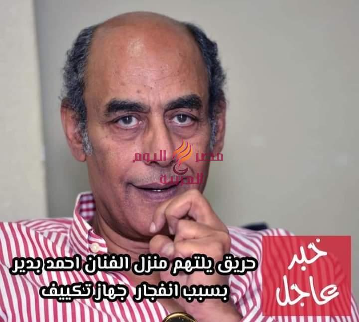 خبر عاجل |إندلاع حريق يلتهم منزل الفنان أحمد بدير بسبب إنفجار جهاز تكييف | عاجل