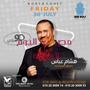 حفل ضخم يجمع حميد الشاعري وهشام عباس في الساحل الجمعة المقبلة   حفل ضخم