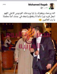 برسالة مؤثرة محمد رجب ينعي وفاة والده: «الله يرحمك ويغفر لك يا بابا ويدخلك الفردوس الأعلى»   محمد رجب