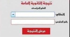 عاجل نتيجة الثانوية العامة 2021/مصر اليوم العربية  