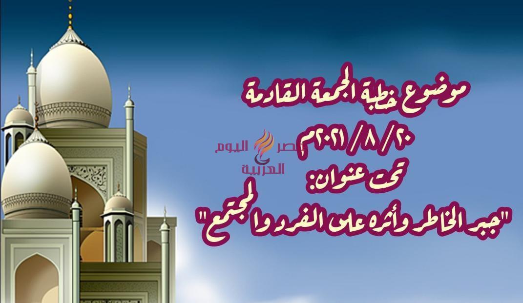 جبر الخاطر وأثره على الفرد والمجتمع خطبة الجمعة القادمة بمساجد الإسكندرية |