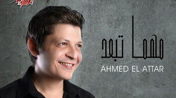 """بـ""""مهما تبعد"""" أحمد العطار.. يعود لنشاطه الغنائي"""