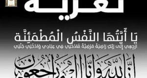 """"""" مصر اليوم العربية """" تنعى الصحفي """"محمد خالد"""" في وفاة عمته"""