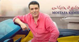 """بالفيديو.. مصطفى كامل يطرح أغنية """"حلوة حياتى""""  """