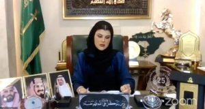 منتدى الثقافة والإبداع يستضيف سمو الأميرة دعاء بنت محمد عزت | منتدى