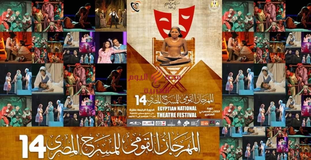 95 عرضا مسرحيا تدخل لجنة المشاهدة والاختيار في المهرجان القومي للمسرح