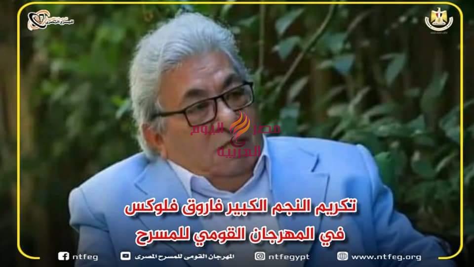 تكريم فاروق فلوكس في إفتتاح المهرجان القومي للمسرح المصري بدورته الـ 14 |