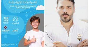"""جمعية """"عياش الطفولة"""".. تدعم مشروع """"نفسية ولادنا اولوية ببلادنا""""  """