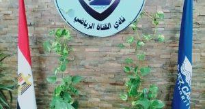 أقيم حفل ختام دورى مستقبل وطن علي ملعب هيئة قناة السويس بالإسماعيلية  