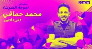 محمد حماقي أول مطرب عربي يشارك بأغانيه في لعبة «فورت نايت» العالمية |