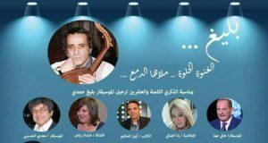 تامر سرى وفرقته الموسيقية تحيى غداً ذكرى رحيل بليغ حمدى بدار الأوبرا |