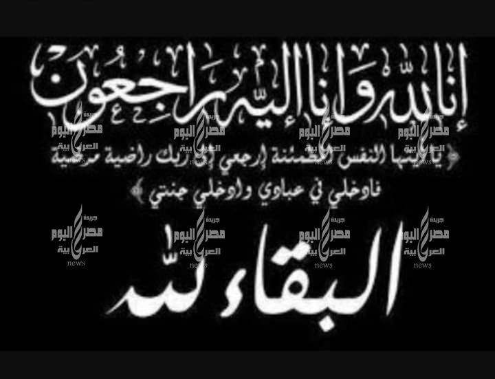مصر اليوم العربية تعزى الكاتب نشأت الدباوى فى وفاة ابن عمه | تعزى