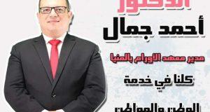 رسالة حب وإعتزاز لشخصيات مشرفة بمحافظة المنيا |
