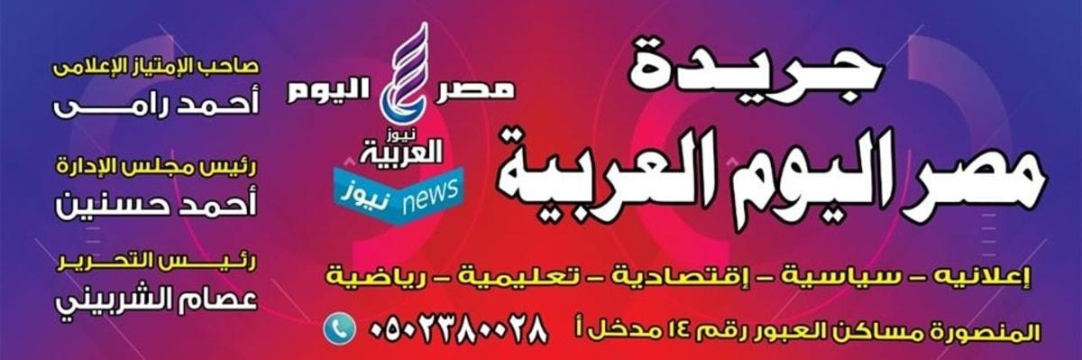 جريدة مصر اليوم العربية